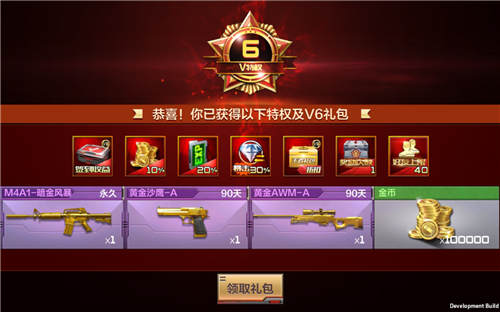 CF手游VIP6