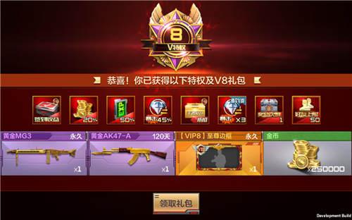 CF手游VIP8