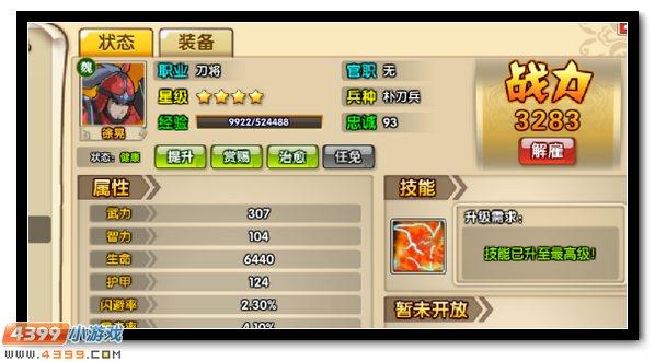 武将风云录3 v3.3更新内容
