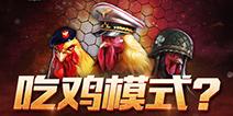《生死狙击》手游小鸡快跑模式大起底 不一般的chiji玩法