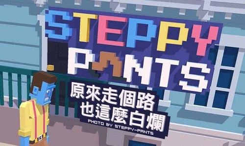 僵尸过马路Steppy Pants游戏下载 Steppy Pants下载教程