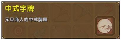 迷你世界中式字牌怎么获得 中式字牌怎么合成