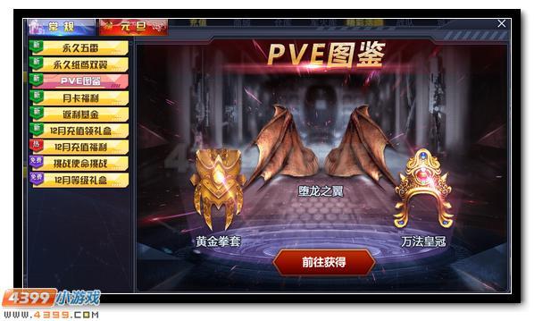 战争使命PVE图鉴