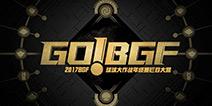 《球球大作战》官方视频栏目第二期:LEA战队归来!