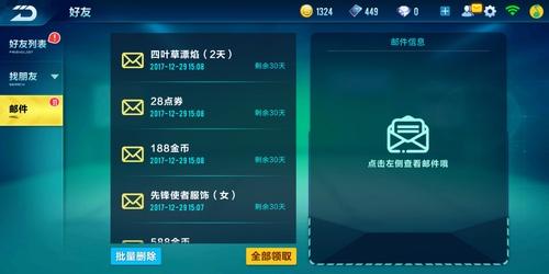 QQ飞车手游礼包怎么兑换