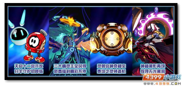 赛尔号1月5日更新预告 天启纪元拉开序幕