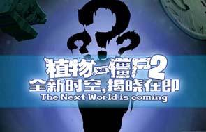 植物大战僵尸2什么时候出新世界 新地图爆料汇总