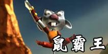 勇者联盟鼠霸王伙伴图鉴 勇者联盟鼠霸王好用吗