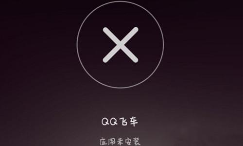QQ飞车手游安装失败