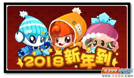 赛尔号三系萌宠换新装 陪你一起过新年