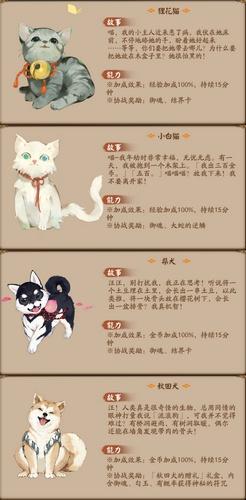 阴阳师宠物