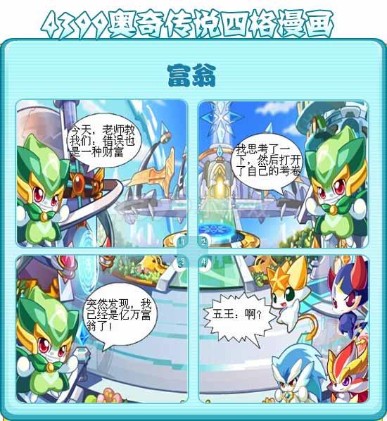 奥奇传说奥奇漫画―富翁