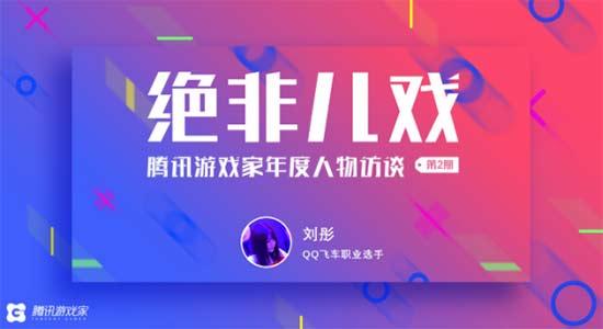 """""""她有一颗奥运灵魂""""腾讯游戏家年度人物访谈——刘彤"""