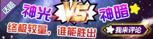 携手作战 神暗与神光终极PK你支持谁?