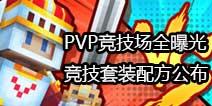 奶块PVP守护神曝光 v2.0.0版本更新前瞻