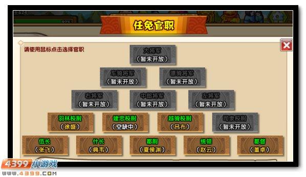 武将风云录3 v3.4更新内容
