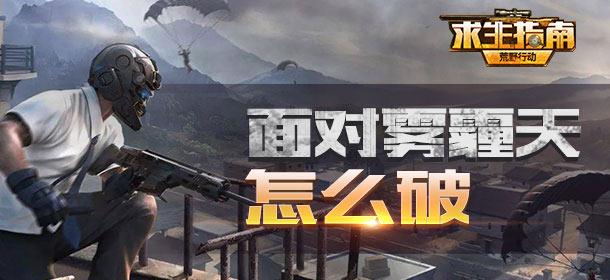 百人激斗!12月28日全境戒备震撼开启