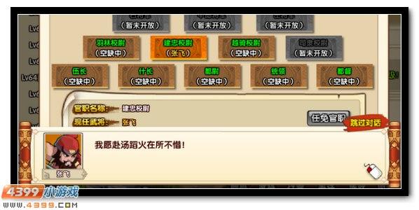 武将风云录3官职任免系统