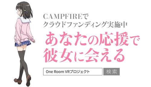 即将有用女朋友《One Room》将推出VR手机App