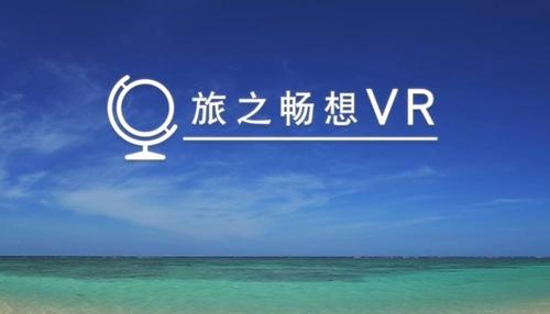 简体中文来袭《旅之畅想VR》支持PSVR