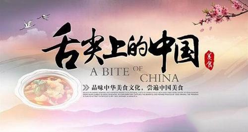 舌尖上的中国手游