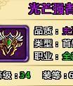 国王的勇士6光芒强者首饰