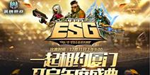 《英雄枪战》ESG决赛开战!引爆厦门电竞跨年盛宴