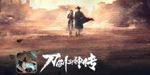 《刀剑斗神传》全平台公测开启 黄晓明徐娇献影送祝福