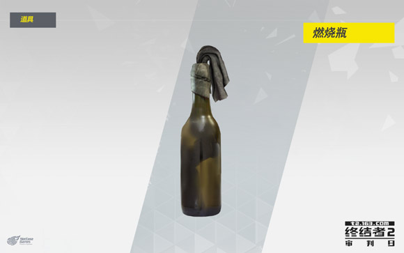 终结者2燃烧瓶
