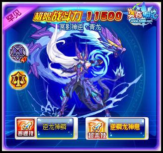 奥奇传说冥影神逆青龙极限战斗力