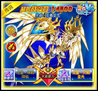 奥奇传说天启王者圣龙极限战斗力 2018年费精灵极限战斗力