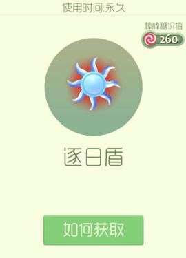 球球大作战孢子逐日盾
