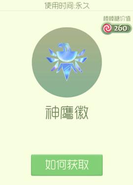 球球大作战孢子神鹰徽
