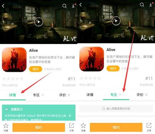 Alive预约下载