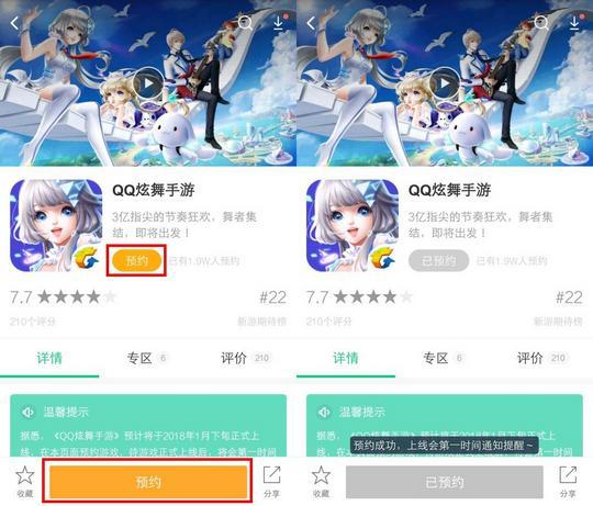 qq炫舞手游下载