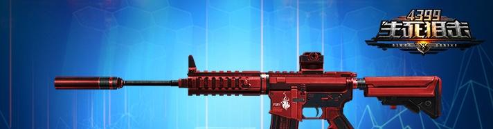 生死狙击AR15-狂怒