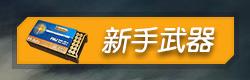 终结者2审判日新手武器
