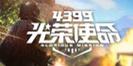 《光荣使命》下载试玩赢小米手机、千元京东卡!
