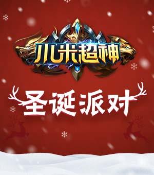 《小米超神》圣诞派对开启
