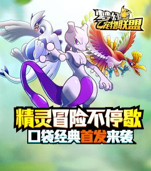 《梦幻宠物联盟》12月20日首发登场