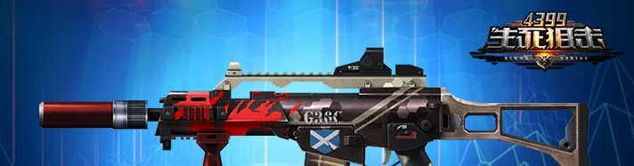 生死狙击G36C战术型