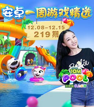 12.8-12.15安卓手机游戏一周精选