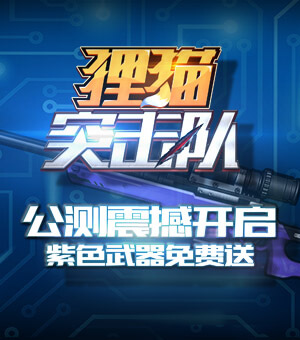 酷豆游戏新作《狸猫突击队》公测