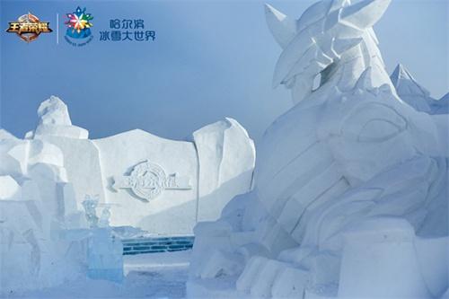 王者荣耀跨界冰雪大世界