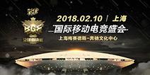 2017《球球大作战》全球总决赛梅奔开战!见证巨星诞生