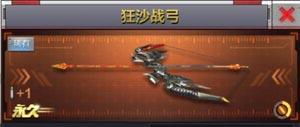 CF手游近战武器3