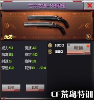 CF手游近战武器4