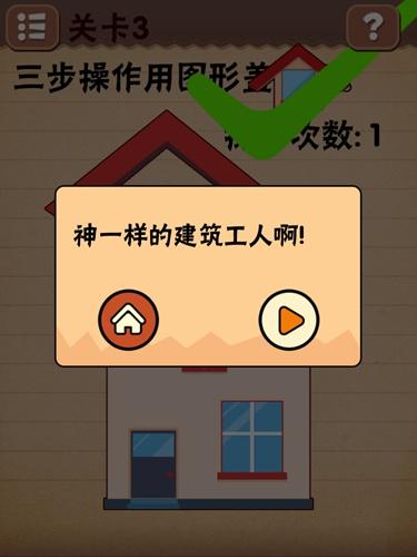 最囧烧脑游戏第3关怎么过 3步盖房子图文攻略