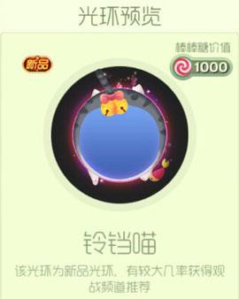 球球大作战孢子铃铛猫