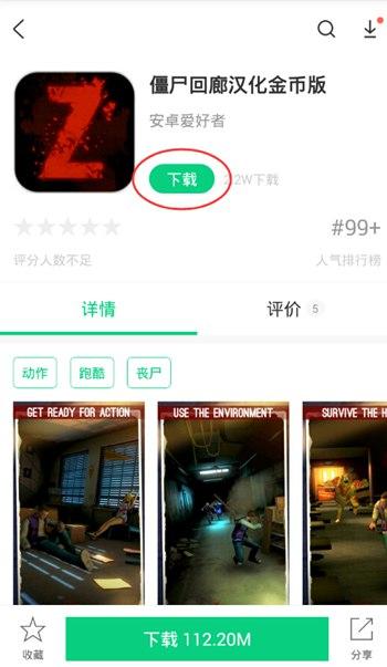 僵尸回廊中文破解版下载地址 中文无限金币